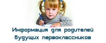 http://gimnazia3.ucoz.ru/global/info_1_klass.jpg